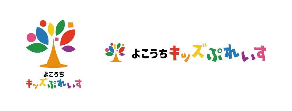 【ロゴ作成】よこうちキッズプレイスのロゴマークを作成しました。