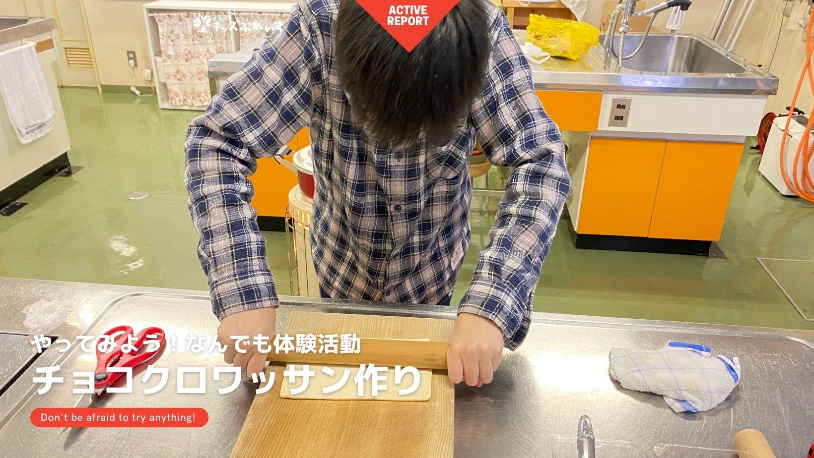 【活動報告】チョコクロワッサン作り/キッズぷれいすの子ども食堂