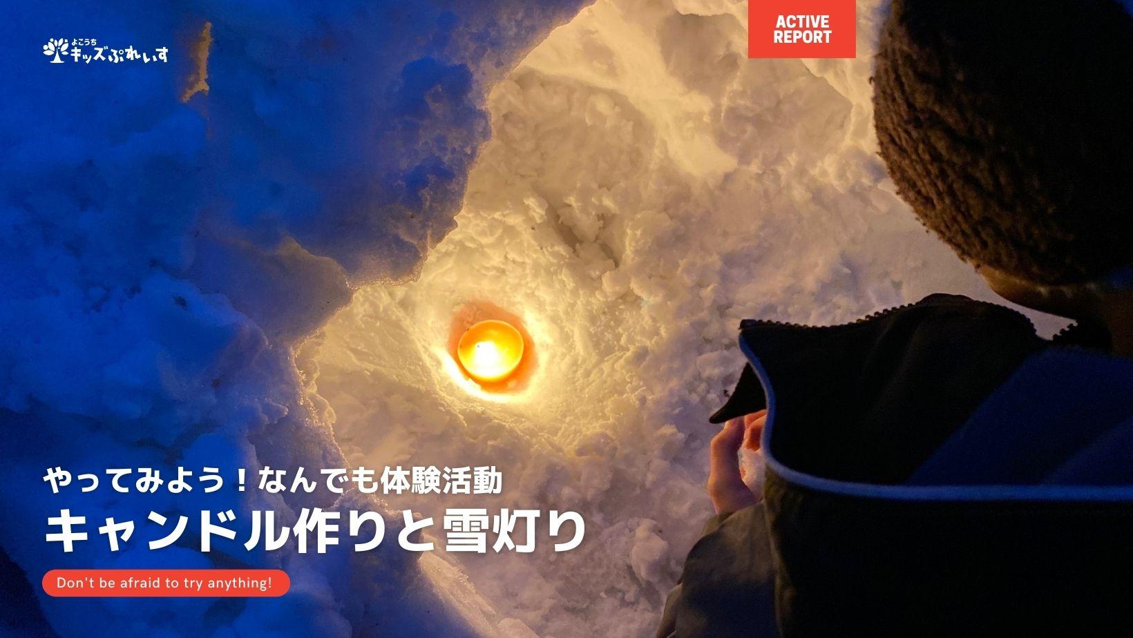 【活動報告】キャンドル作りと雪灯り/やってみよう!なんでも体験活動