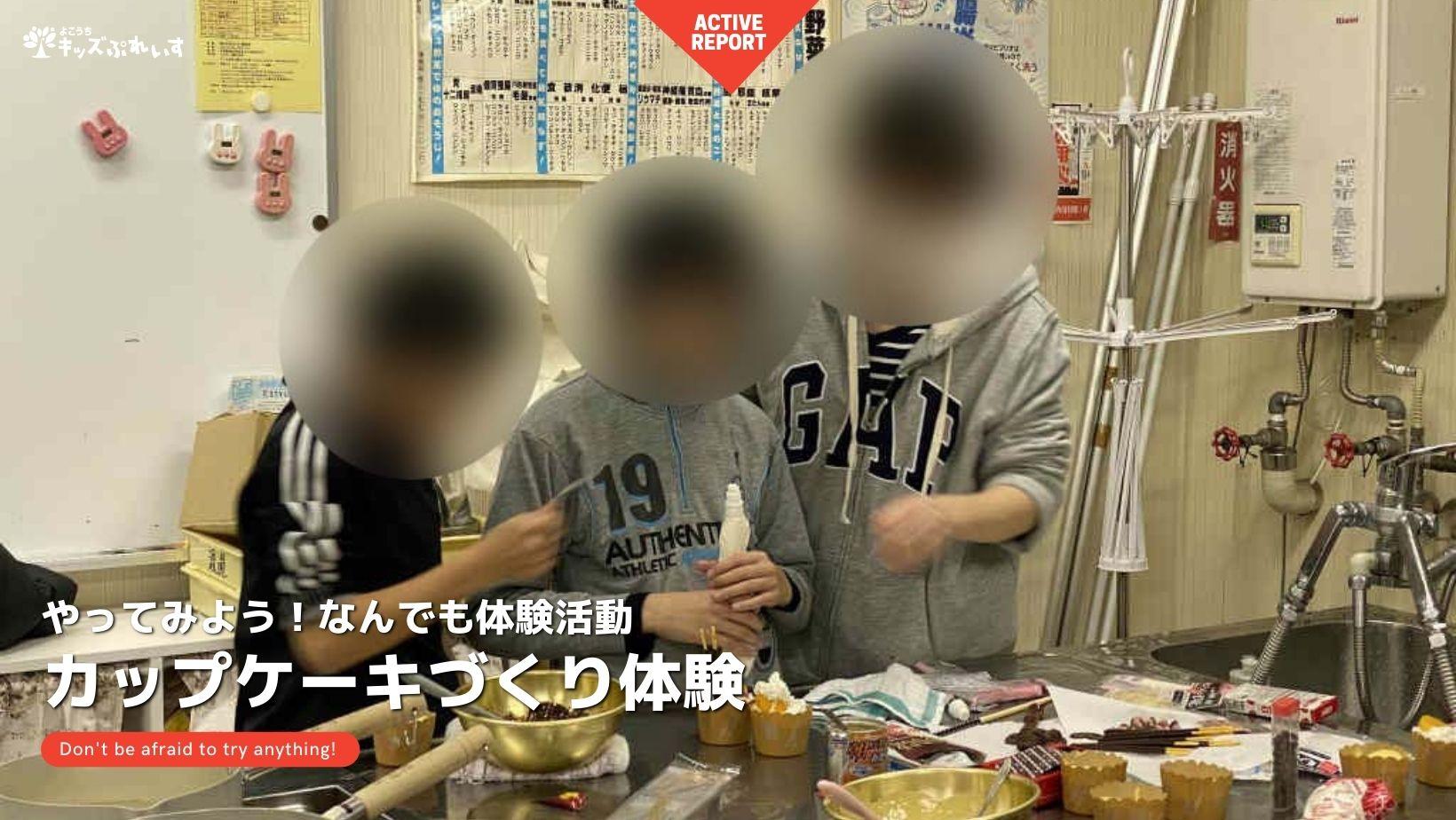 【活動報告】カップケーキづくり体験を実施/キッズぷれいすの子ども食堂