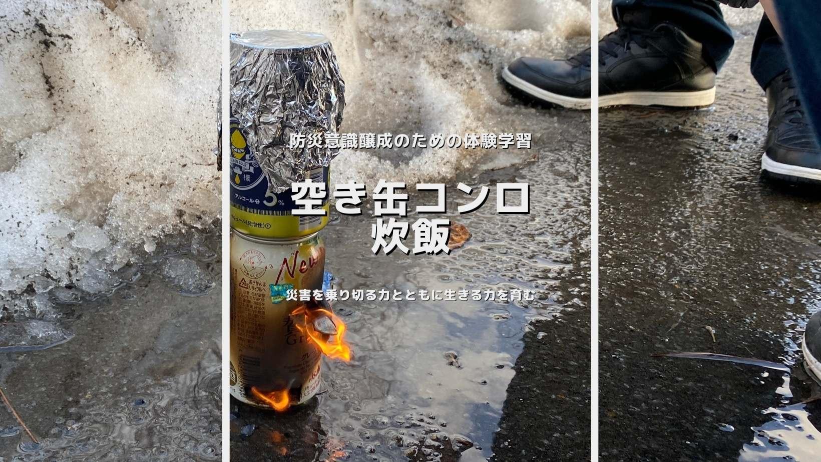 【活動報告(震災を忘れない)】空き缶コンロの作成&空き缶炊飯体験をしました/やってみよう!なんでも体験活動