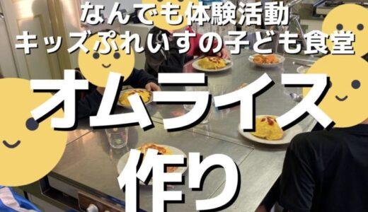 【活動報告】オムライス作り/キッズぷれいすの子ども食堂