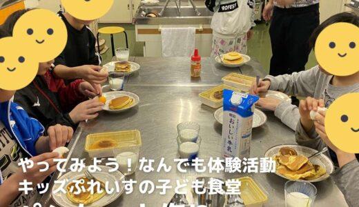 【活動報告】パンケーキ作り/キッズぷれいすの子ども食堂
