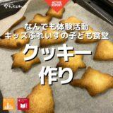 【活動報告】クッキー作り/キッズぷれいすの子ども食堂