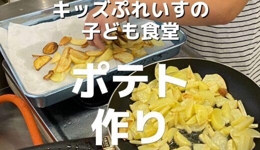 【活動報告】ポテト作り/キッズぷれいすの子ども食堂(青森市)