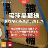 ご寄付いただきました/琉球黒糖(株)様から黒糖のお菓子をたくさんいただきました。