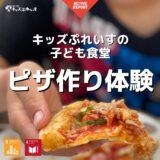 【活動報告】ピザ作り/キッズぷれいすの子ども食堂(青森市)