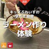 【活動報告】ラーメン作り/キッズぷれいすの子ども食堂(青森市)