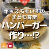 【活動報告】ハンバーガー作り/キッズぷれいすの子ども食堂(青森市)