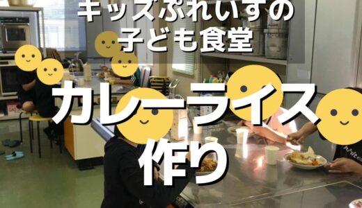 【活動報告】カレーライス作り/キッズぷれいすの子ども食堂(青森市)