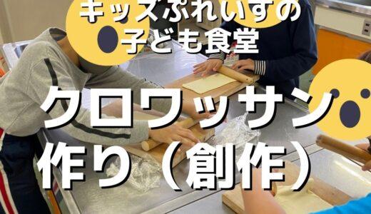 【活動報告】クロワッサン作り/キッズぷれいすの子ども食堂(青森市)