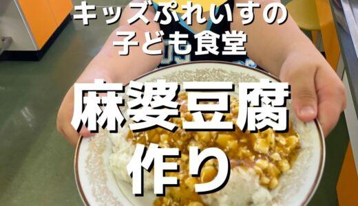 【活動報告】麻婆豆腐作り/キッズぷれいすの子ども食堂(青森市)