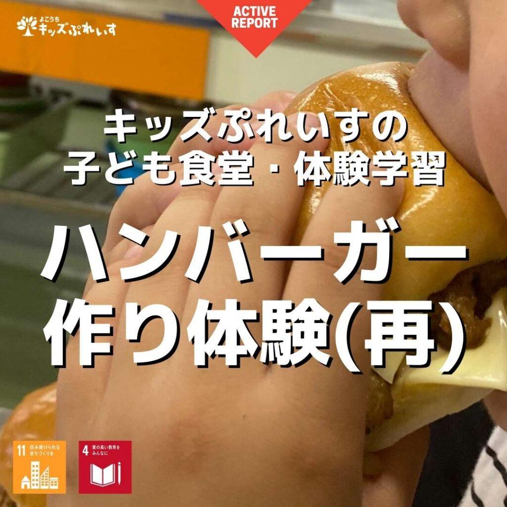 子ども食堂(ハンバーガー作り)