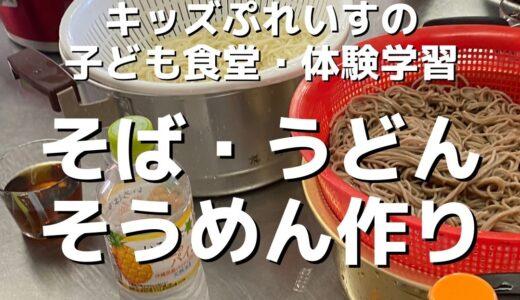 【活動報告】そうめん・そば・うどん作り/キッズぷれいすの子ども食堂