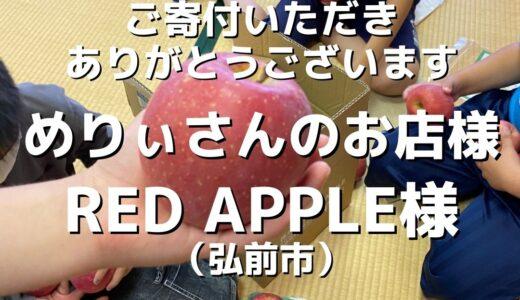 ご寄付いただきました/『めりぃさんのお店』を通じて弘前市の『RED APPLE』さんよりリンゴをご提供いただきました。