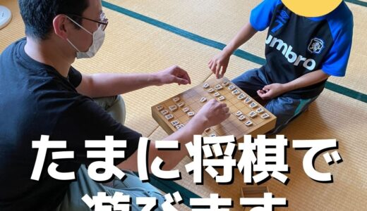 【学習支援?】たまには将棋で遊ぶこともあります。
