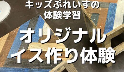 【活動報告】オリジナルイス作り体験/体験学習