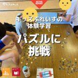 子どもの居場所づくり:ジグソーパズルへの挑戦①