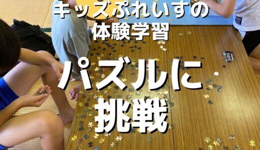 【活動報告】ジグゾーパズルへの挑戦!
