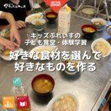 子ども食堂:好きな食材を選んで好きなものを作る体験①