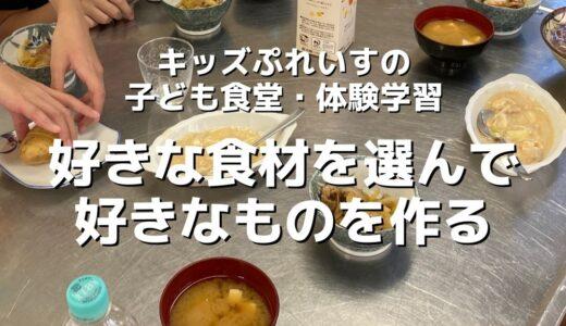 【活動報告】(子どもたちの持ち込み企画)好きな食材を選んで好きなものを作る体験/キッズぷれいすの子ども食堂