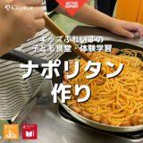 【活動報告】ナポリタン作り体験/キッズぷれいすの子ども食堂