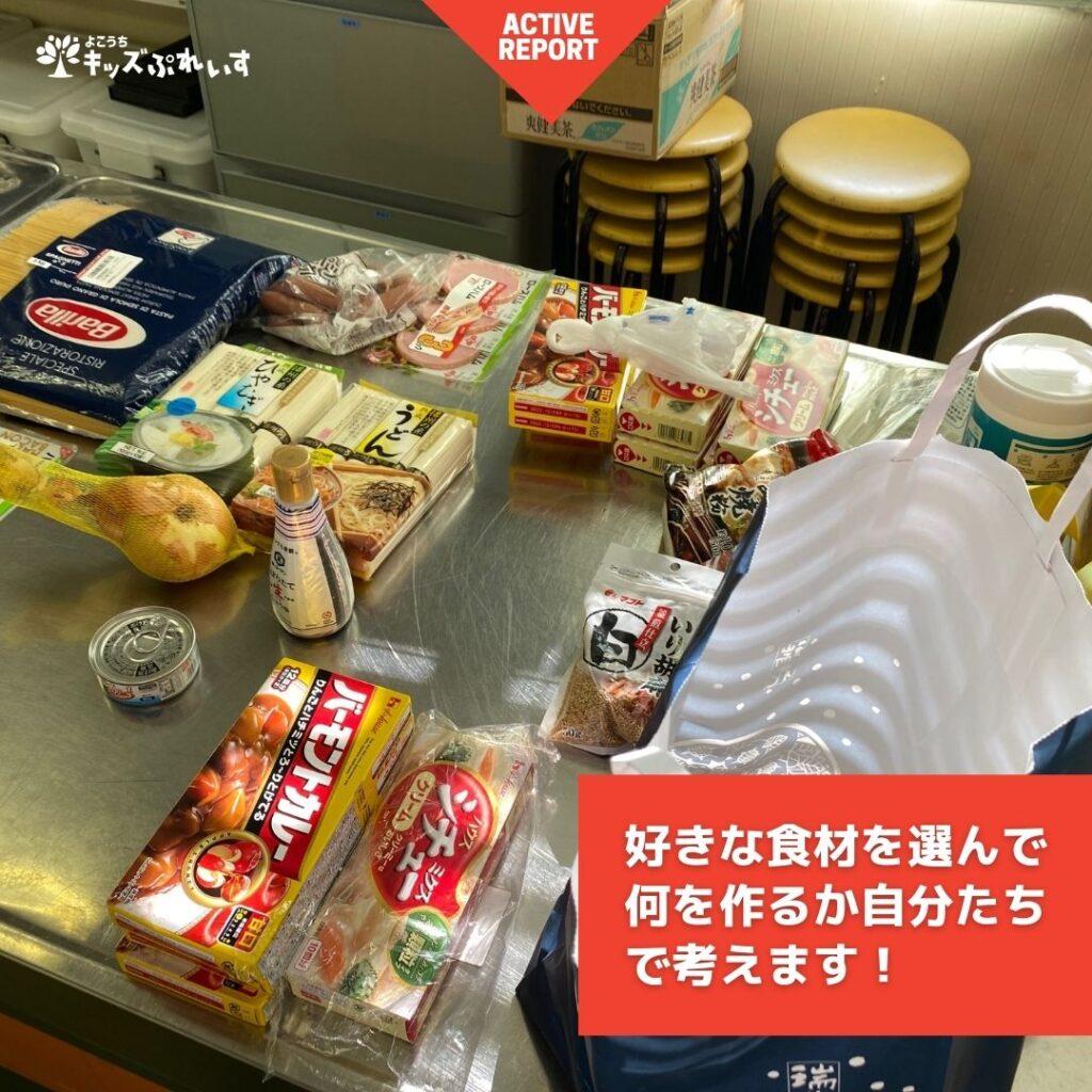 子ども食堂:好きな食材を選んで好きなものを作る体験②