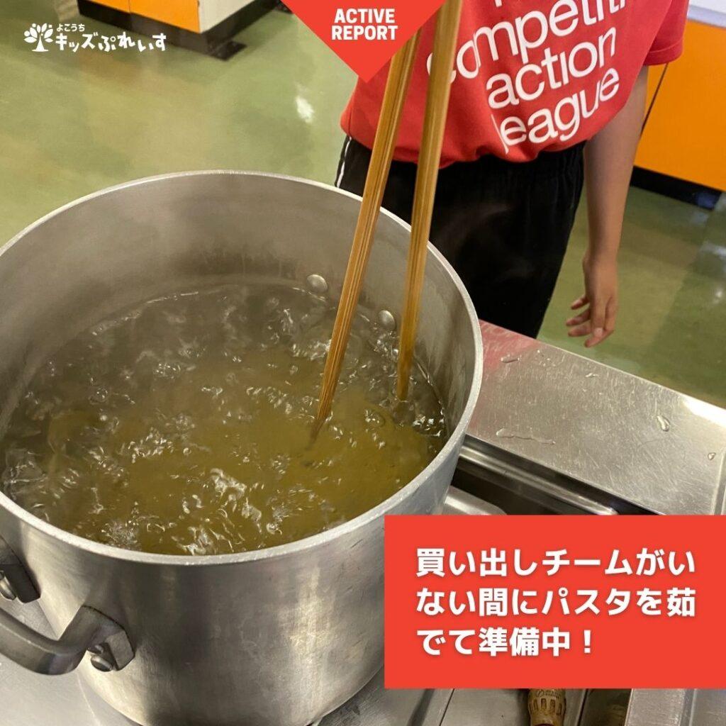 子ども食堂:ナポリタン作り②