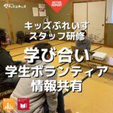 【スタッフ研修】学び合い/学生ボランティアのまなび共有