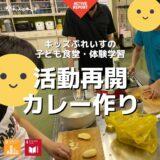【活動再開】カレー作り&ひやむぎとフライドポテト